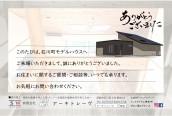 20200719石川モデル完成御礼
