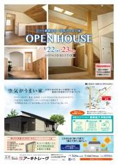 OPEN HOUSE 0822